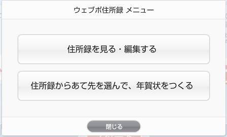 f:id:kun-maa:20141223145425p:plain
