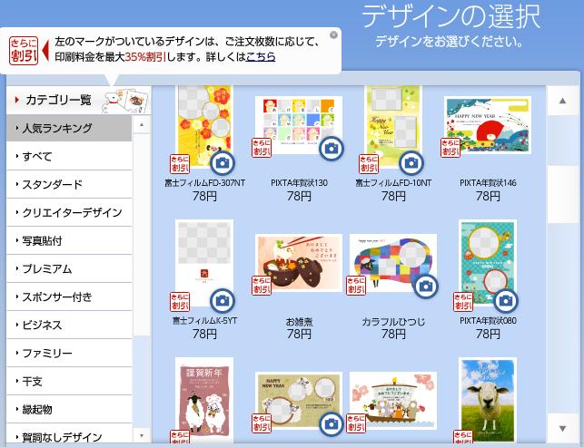 f:id:kun-maa:20141223150054p:plain