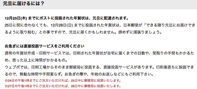 f:id:kun-maa:20141223154256p:plain