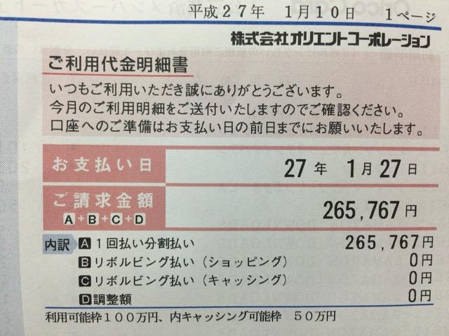 f:id:kun-maa:20150120212357j:plain