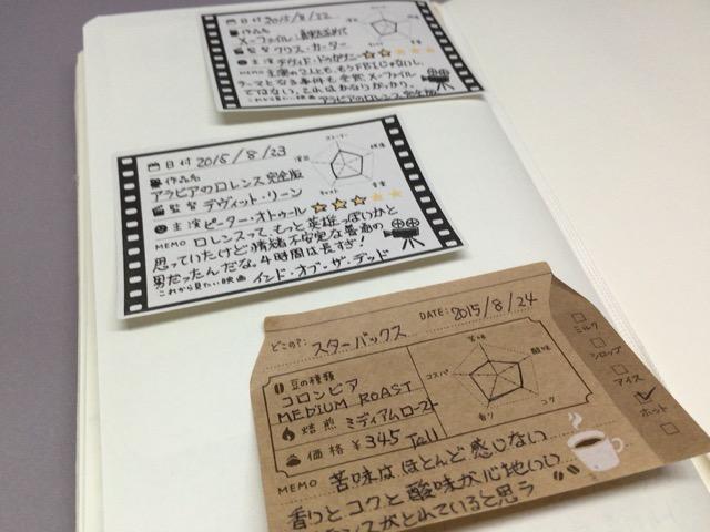 f:id:kun-maa:20150824180527j:plain
