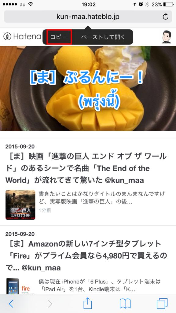 f:id:kun-maa:20150923182922p:plain