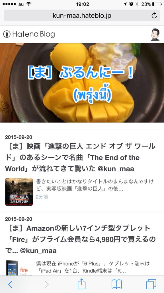 f:id:kun-maa:20150923183523p:plain