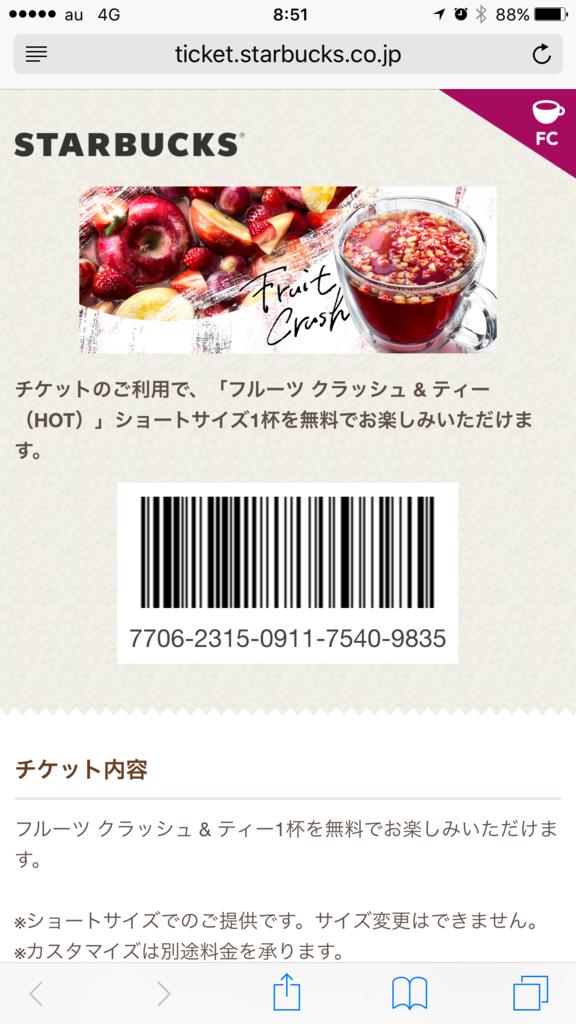 f:id:kun-maa:20150928173812p:plain