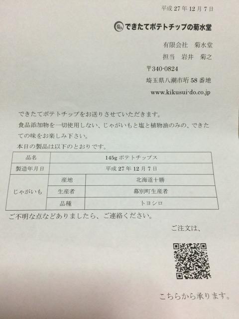 f:id:kun-maa:20151208213233j:plain