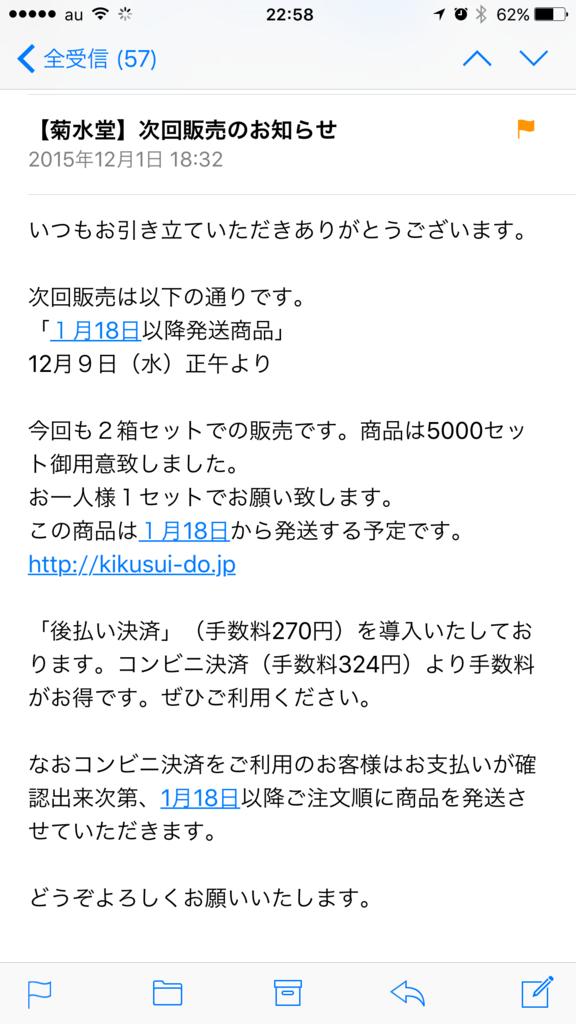 f:id:kun-maa:20151210001953p:plain