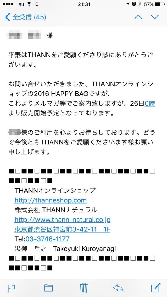 f:id:kun-maa:20151225215311j:plain