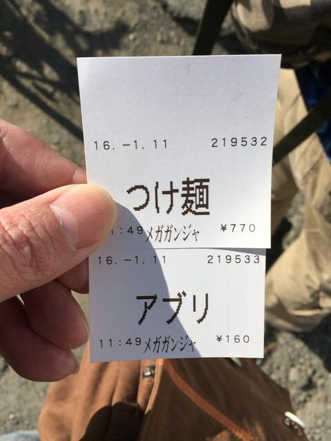 f:id:kun-maa:20160111115943j:plain