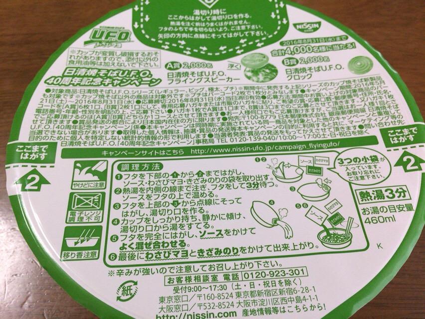 f:id:kun-maa:20160623101312j:plain