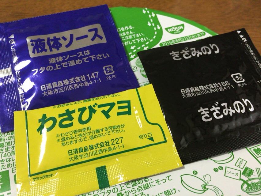 f:id:kun-maa:20160623101349j:plain