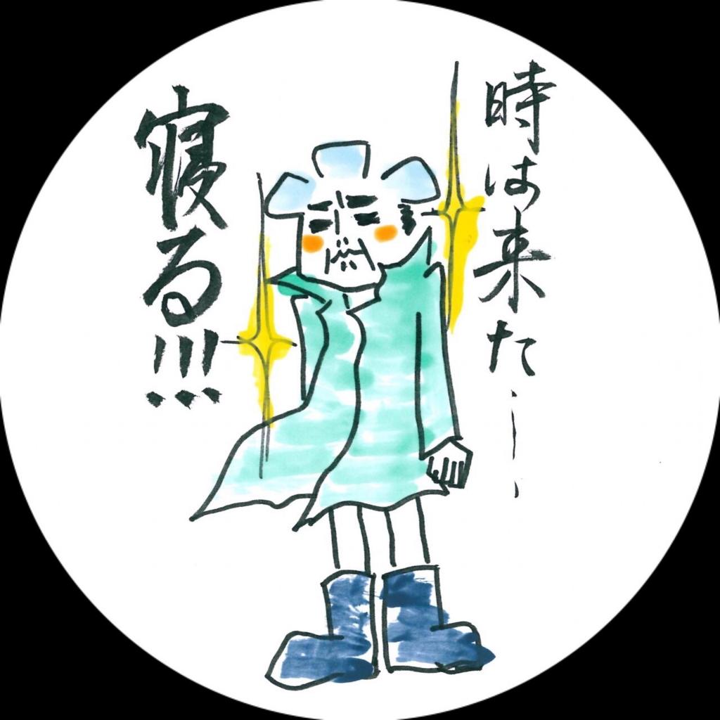f:id:kun-maa:20160813012527j:plain