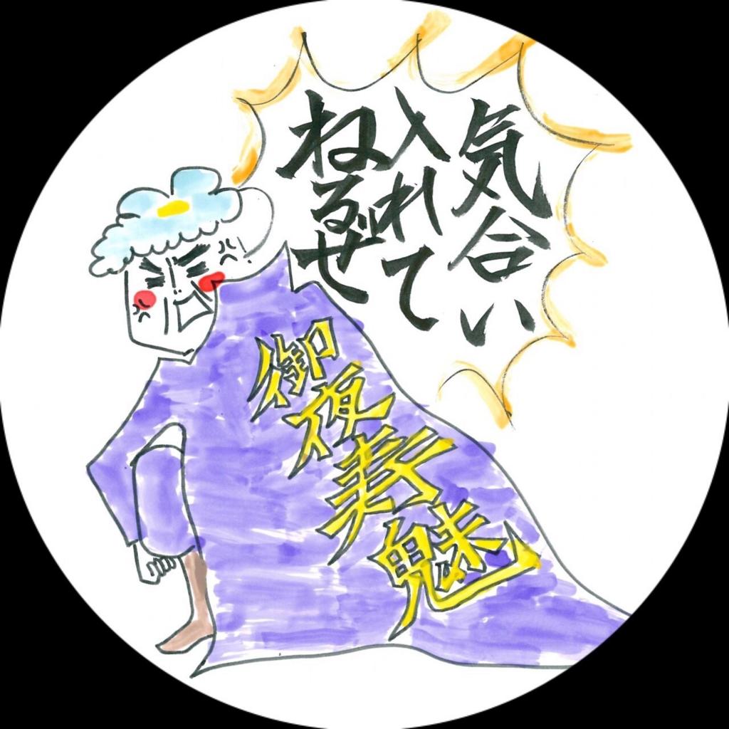 f:id:kun-maa:20160817171733j:plain