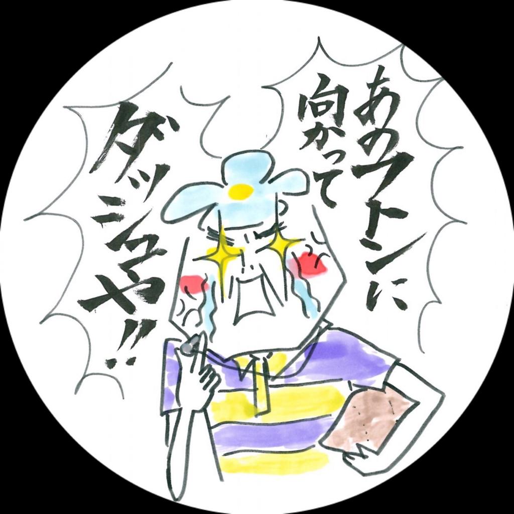 f:id:kun-maa:20160817210155j:plain