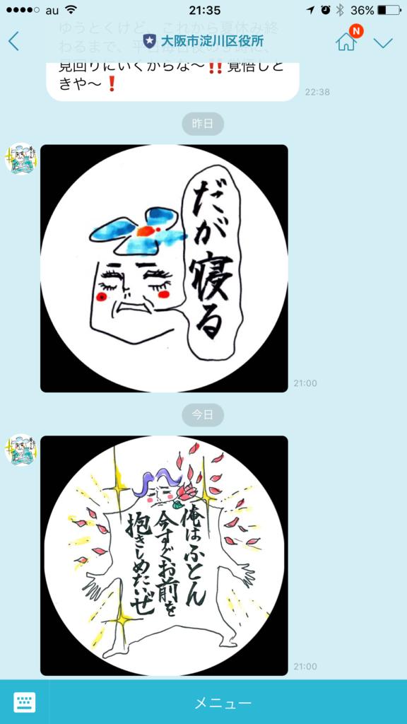 f:id:kun-maa:20160817223032p:plain