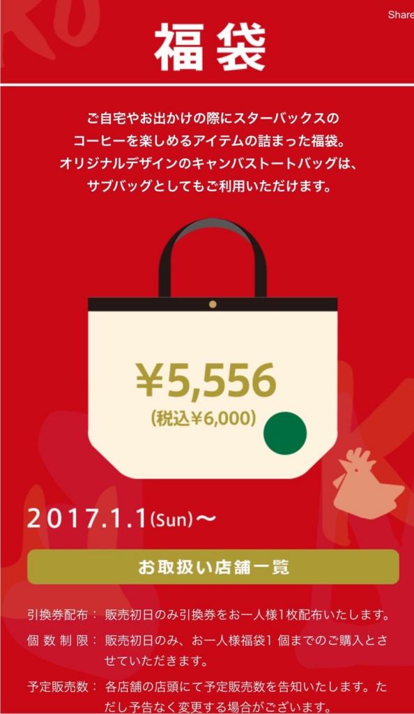 f:id:kun-maa:20170101045226j:plain