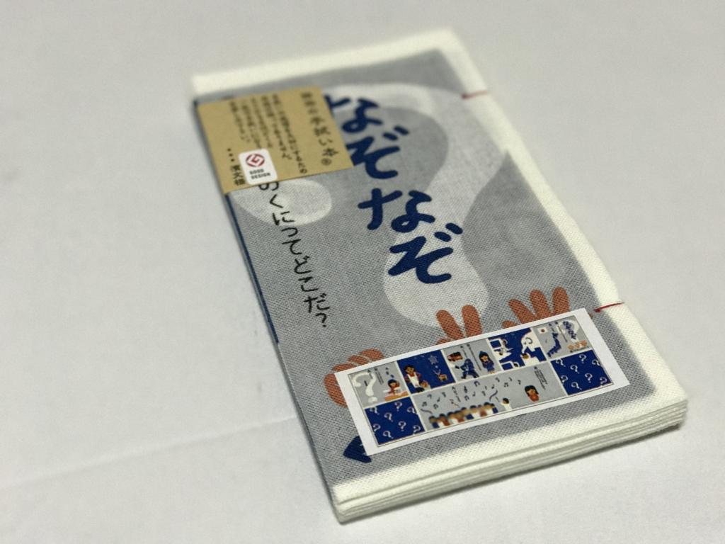 f:id:kun-maa:20170108174350j:plain