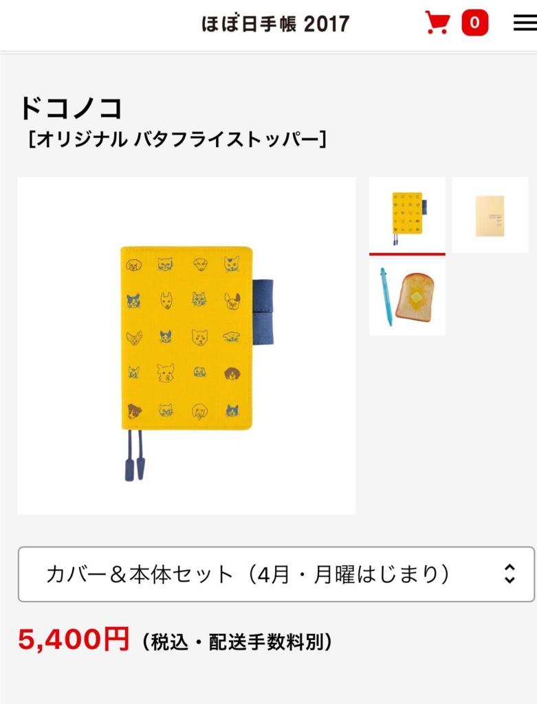 f:id:kun-maa:20170131192928j:plain