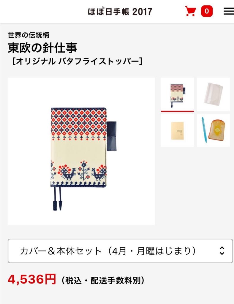 f:id:kun-maa:20170131192953j:plain