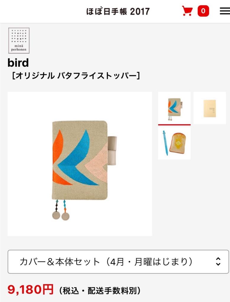 f:id:kun-maa:20170131193022j:plain