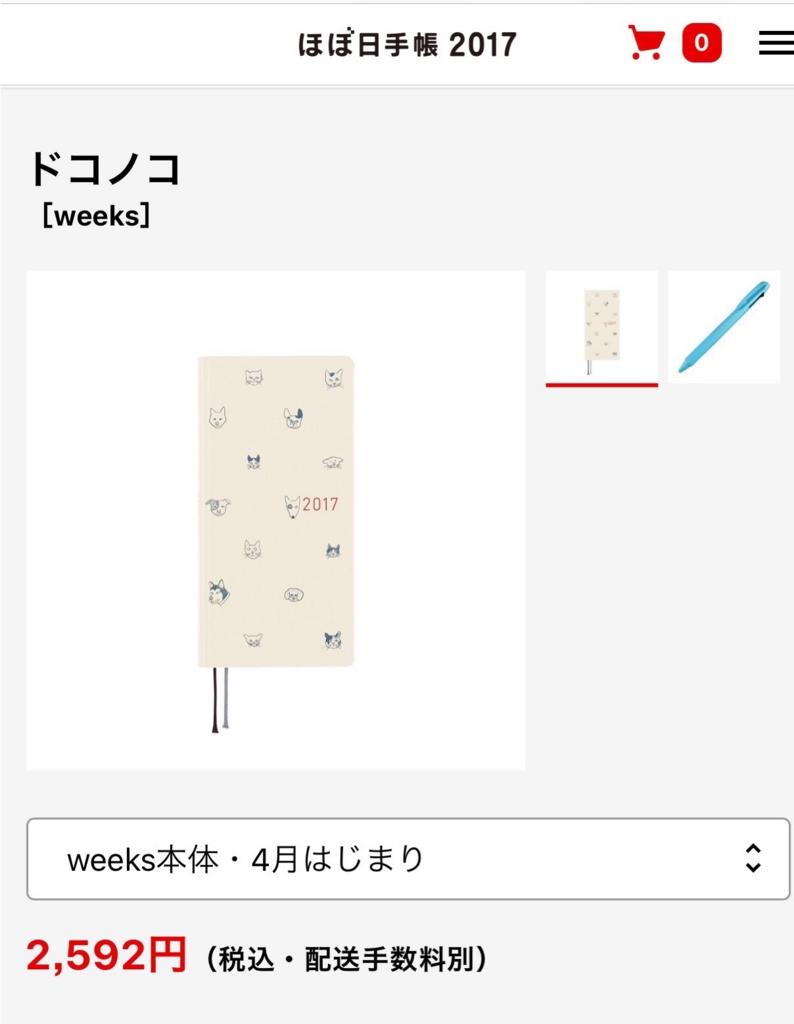 f:id:kun-maa:20170131193048j:plain