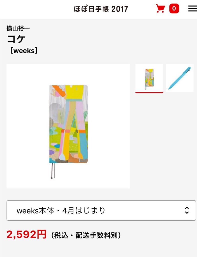 f:id:kun-maa:20170131193114j:plain