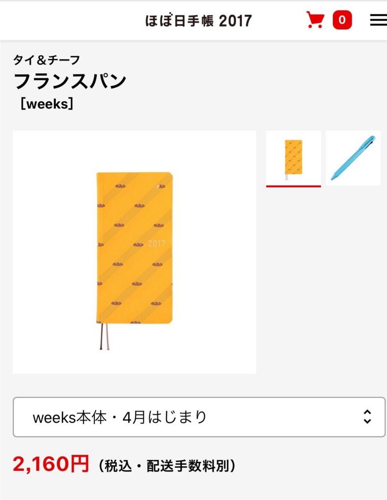 f:id:kun-maa:20170131193204j:plain