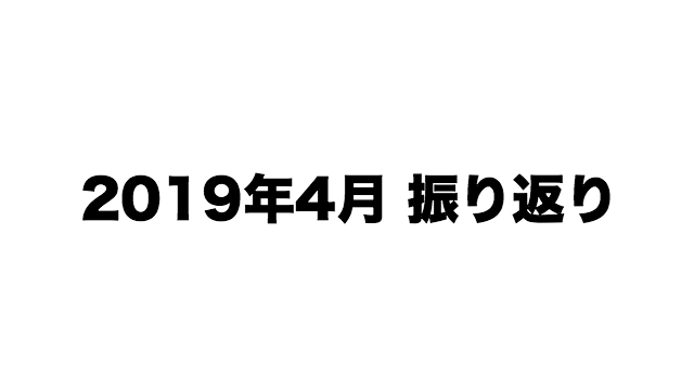 f:id:kun432:20190428235220p:plain