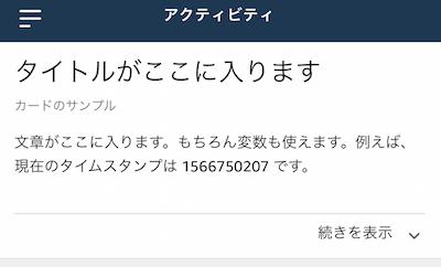 f:id:kun432:20190826012440p:plain