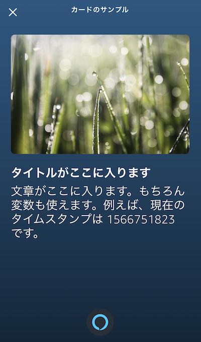 f:id:kun432:20190826015124p:plain