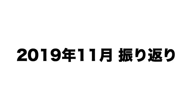 f:id:kun432:20191208234319p:plain