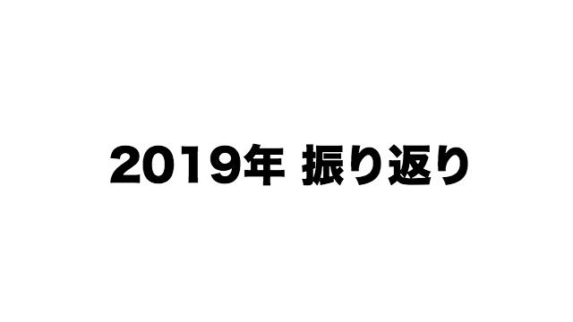 f:id:kun432:20191231174036p:plain