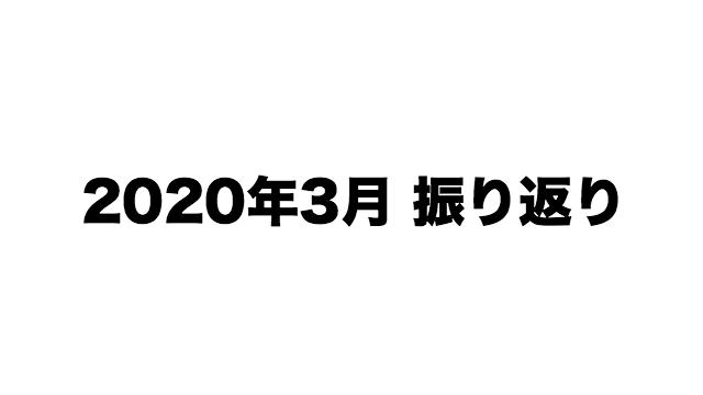 f:id:kun432:20200330040006p:plain