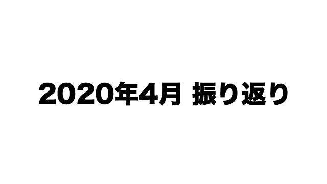f:id:kun432:20200501015605p:plain