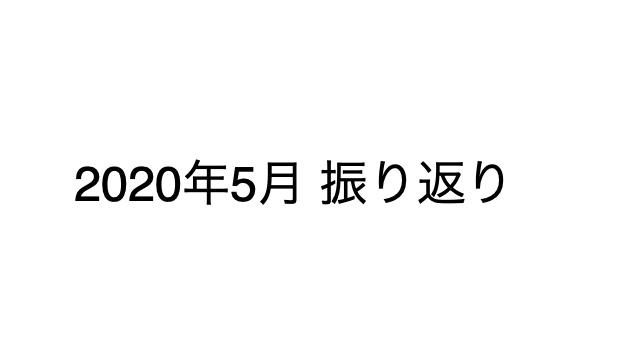 f:id:kun432:20200601085822p:plain