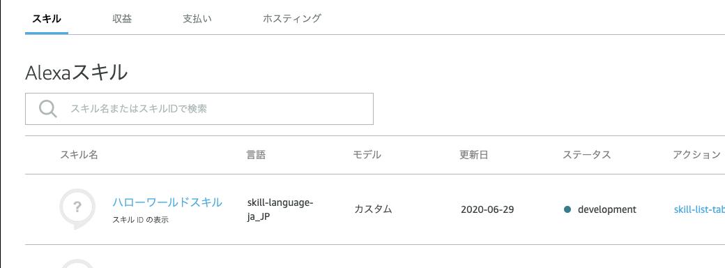 f:id:kun432:20200629032552p:plain