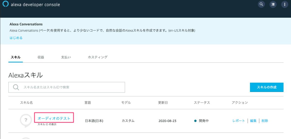f:id:kun432:20200823155112p:plain