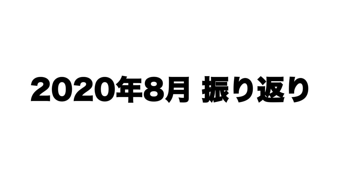f:id:kun432:20200904003756p:plain