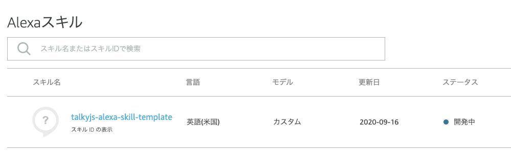 f:id:kun432:20200916235612p:plain