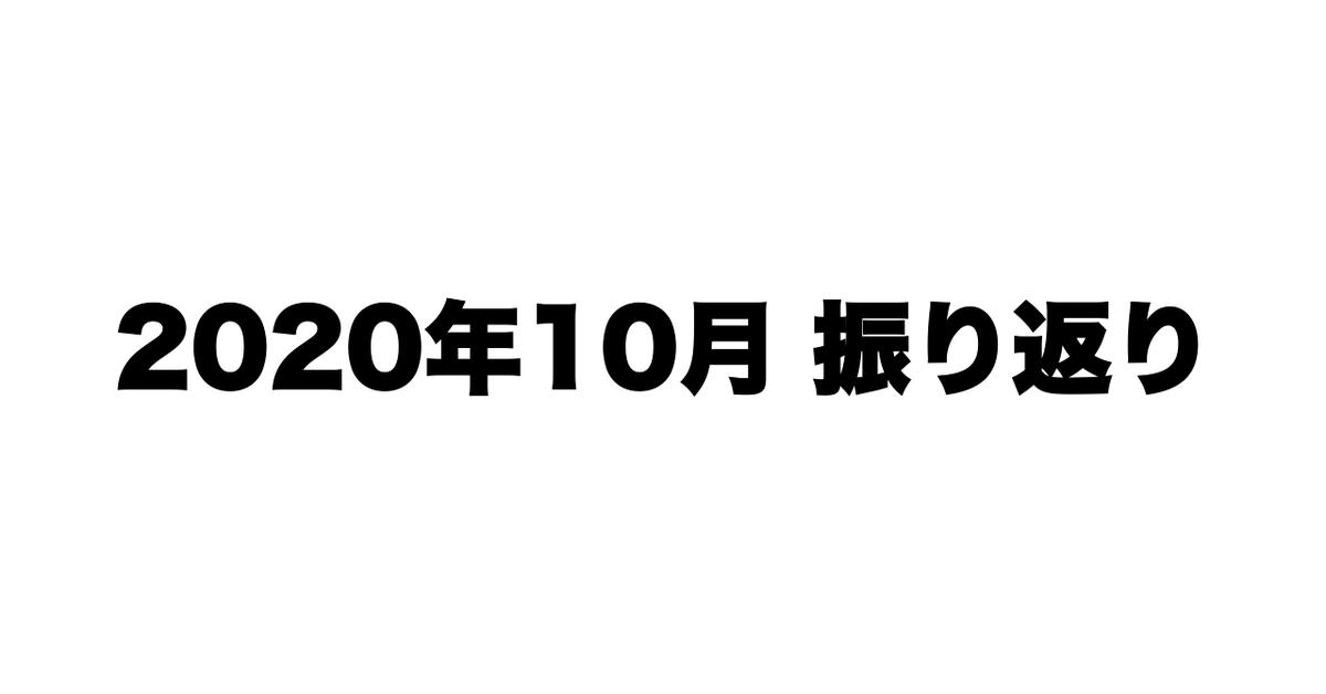 f:id:kun432:20201108232540j:plain