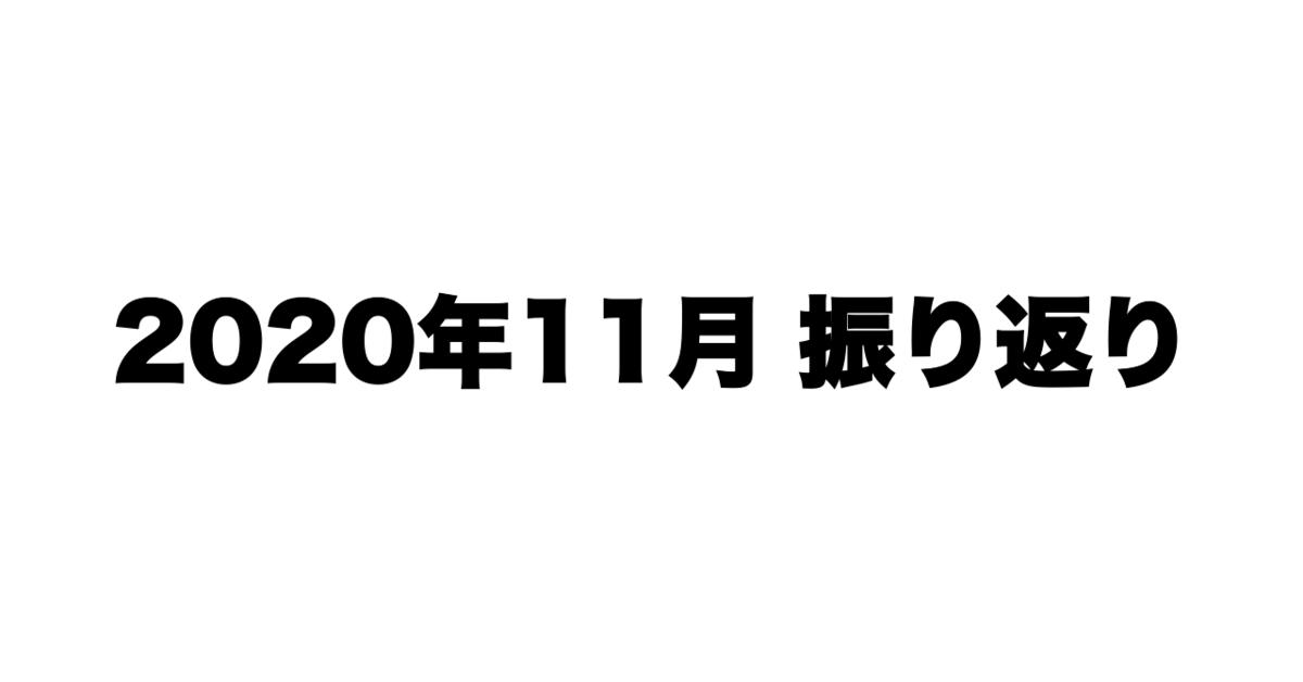 f:id:kun432:20201206183740p:plain