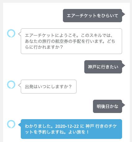 f:id:kun432:20201220023108p:plain