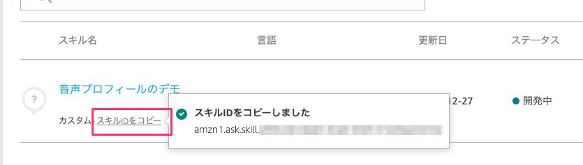 f:id:kun432:20201227163136p:plain