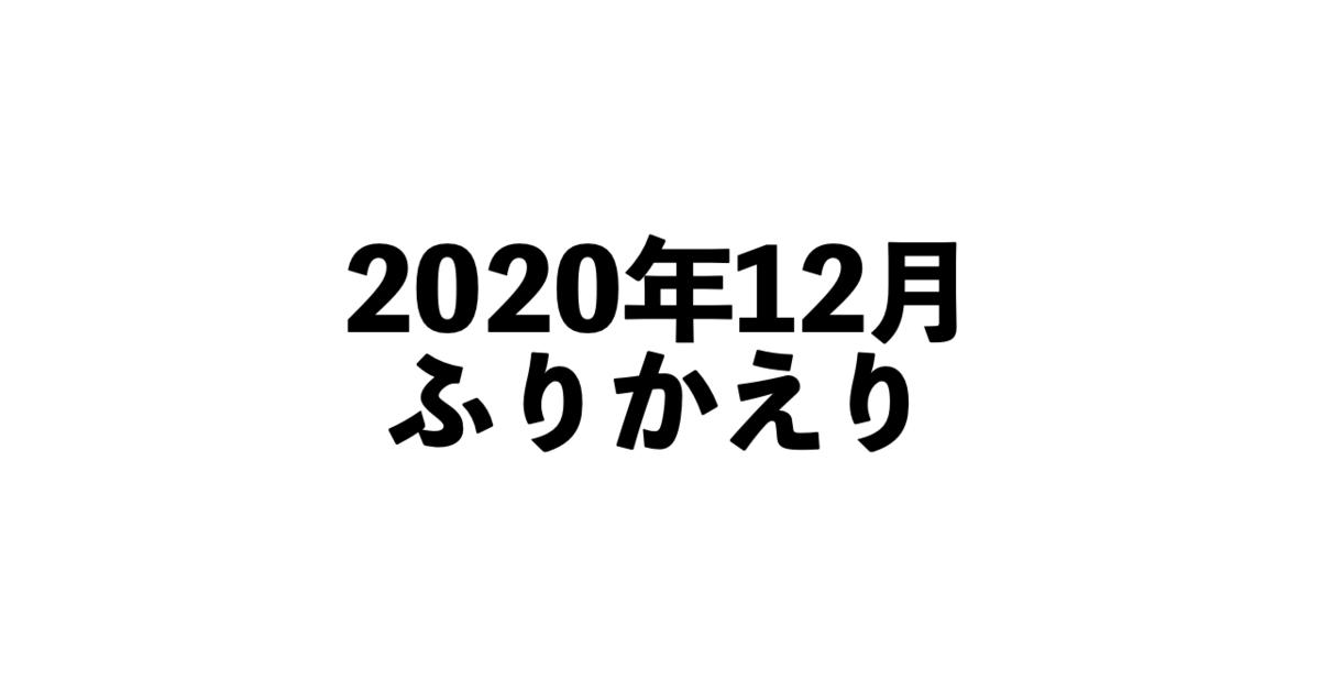 f:id:kun432:20201230221024p:plain