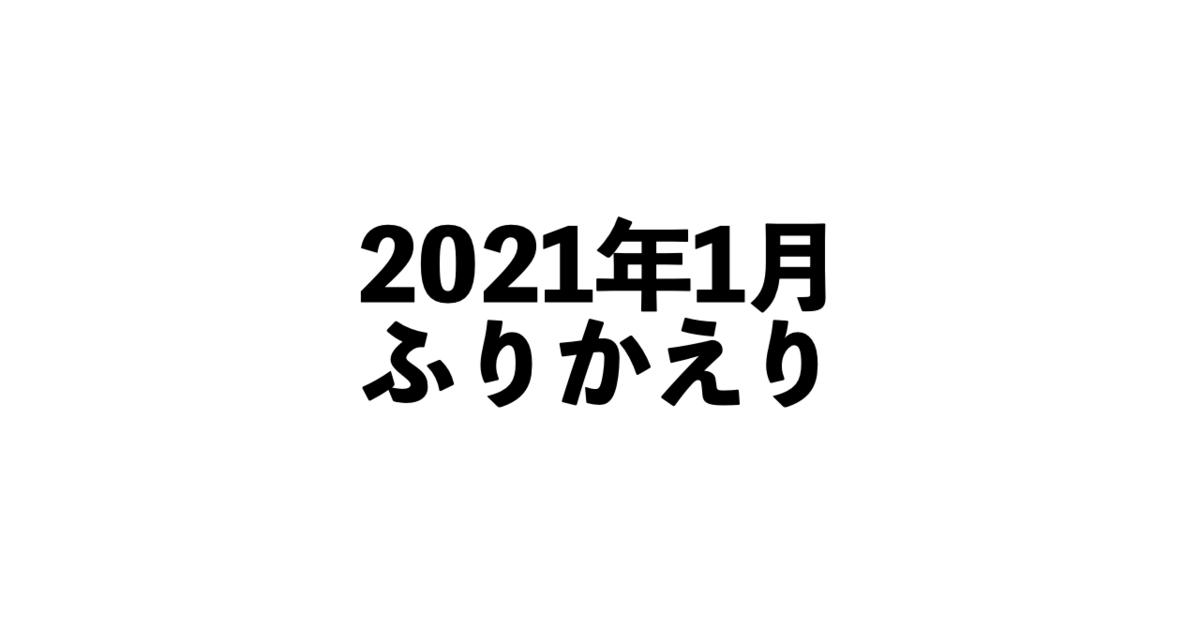 f:id:kun432:20210205221503p:plain