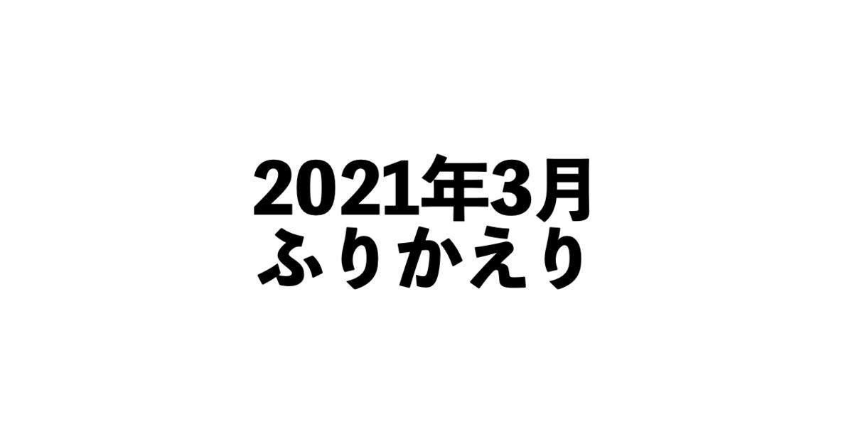 f:id:kun432:20210404231011p:plain