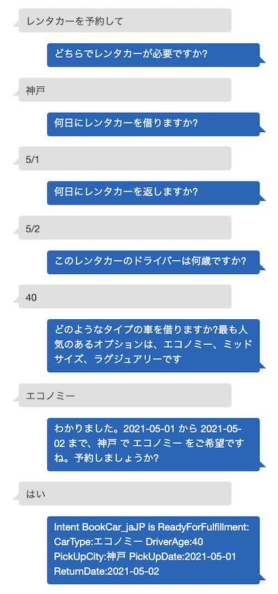 f:id:kun432:20210428020137p:plain