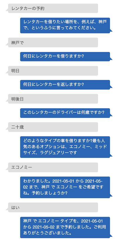 f:id:kun432:20210430125045p:plain