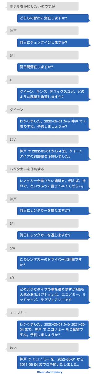 f:id:kun432:20210503231653p:plain