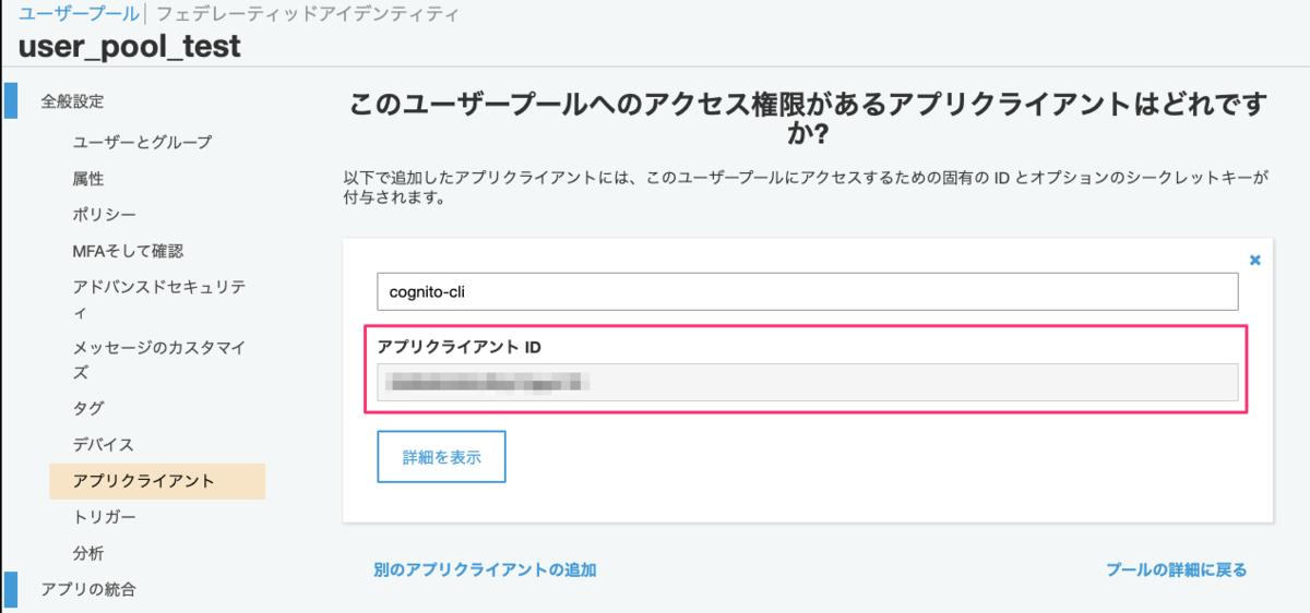 f:id:kun432:20210627230634p:plain
