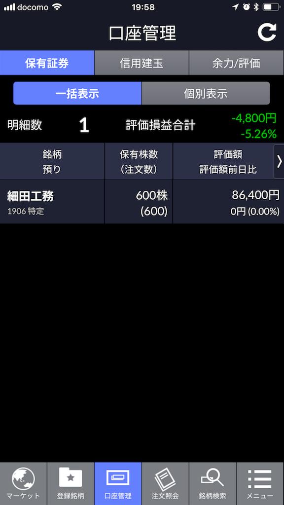 f:id:kunekunemushi:20180405195943p:image